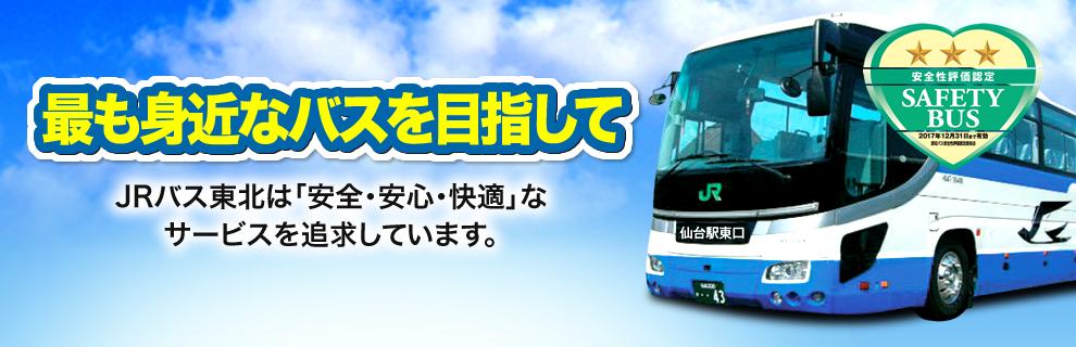 バス 仙台 高速